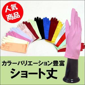 サテン手袋 グローブ  カラー手袋 レディース グローブ 結婚式 ブライダル ダンス パーティードレス ショートサイズ|bourree