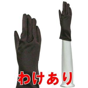 わけあり サテン手袋 グローブ ショート丈 チョコレート ポイント消化|bourree