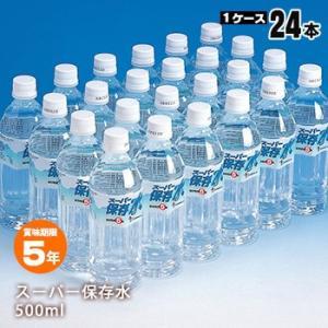 保存水 スーパー保存水「500ml×24本入」(保存水 防災...