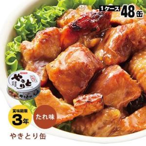ホテイ 「やきとり缶詰(たれ味)」内容量85g×48缶(24缶入×2ケース)