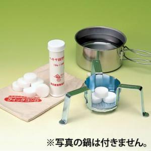 クイックコンロ(防災用品 炊事 調理器具 避難グッズ)|bousai