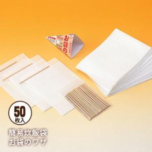 簡易炊飯袋「お袋のワザ」50枚入(防災用品 炊事 お米 ご飯)【ネコポス不可】|bousai