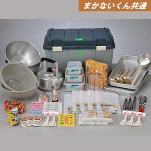 まかないくん85型用 プロ用調理用具セット(炊き出し 防災 自治会 地震)
