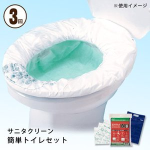 簡易トイレ サニタクリーン 簡単トイレ3枚入(簡易トイレ/災...