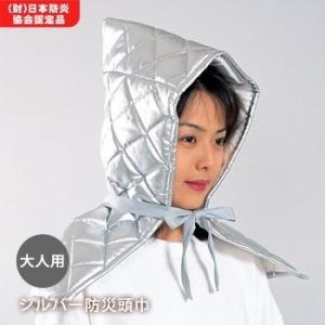 シルバー防災頭巾(防災グッズ ズキン ずきん 大人用) bousai
