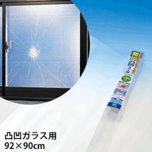 ガラス飛散防止フィルム(凹凸ガラス用)92×90cm(防災フィルム 防災用品 ガラス飛散 硝子 ガラス 飛散防止) bousai