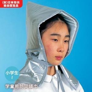 学童用防災頭巾 bousai