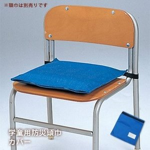 防災頭巾カバー 学童用防災頭巾専用カバー ブルー [M便 1/2] bousai