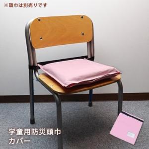 防災頭巾カバー 学童用防災頭巾専用カバー ピンク [M便 1/2] bousai