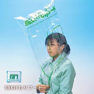 SBKけむりフード(煙フード/防煙/火事/避難/マスク)[M便 1/4]|bousai