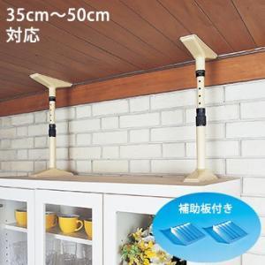 転倒防止 突っ張り棒 家具転倒防止用品マグニチュード7ML-50白 アイボリー 35cm〜50cm用 2本1組 bousai
