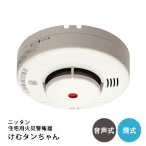 ニッタン光電式住宅用火災警報器けむタンちゃん[KRH-1B]...