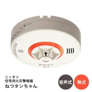 ニッタン光電式住宅用火災警報器ねつタンちゃん[CRH-1B]...