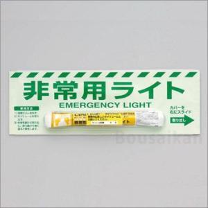非常用ライト標識(12時間発光)ライト付き No:824-55(ユニット 避難誘導)