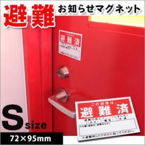 防災館オリジナル 避難お知らせマグネット<Sサイズ>72×95mm(避難済ステッカー)[M便 1/30]|bousai