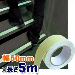 すべり止めテープ(ZARA×2(ザラザラ))蓄光ST-15約幅50mm×5m巻(区画テープ 滑り止め 安全 避難誘導)|bousai