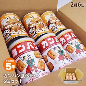 非常食 避難食品 セット 6缶よりどり5年セット「カンパン食べ比べ」(ビスケット クラッカー 非常食 セット 保存食 防災)|bousai