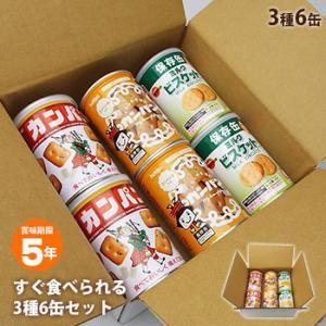 非常食 避難食品 セット 6缶よりどり5年セット「すぐ食べられる3種」(非常食 セット ビスケット カンパン クラッカー 保存食 防災)|bousai
