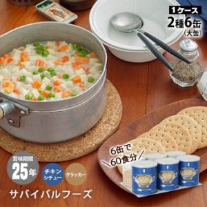 非常食セット サバイバルフーズ 大缶ファミリー6缶セット[約60食相当] チキンシチュー(約422g)3缶&クラッカー(約910g:約68枚)3缶 bousai