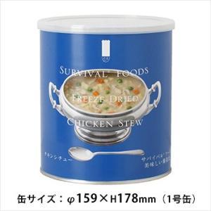 非常食セット サバイバルフーズ 大缶ファミリー6缶セット[約60食相当] チキンシチュー(約422g)3缶&クラッカー(約910g:約68枚)3缶 bousai 05