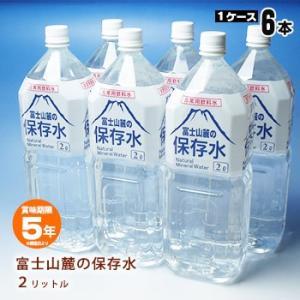 富士山麓の保存水「2リットル×6本」...