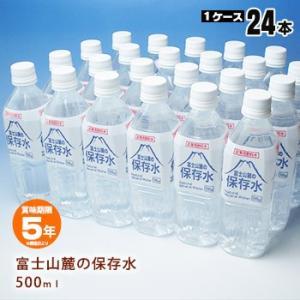 富士山麓の保存水「500ml×24本」(非常食 飲料水 5年保存 長期保存 防災グッズ 災害 防災 ミネラルウォーター ウォーター)