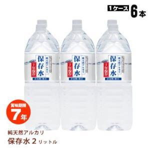 保存水 純天然アルカリ7年保存水「2リットル×6本」【御注文...