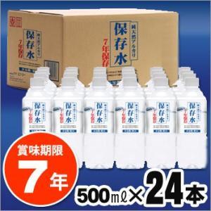保存水 純天然アルカリ7年保存水「500ml×24本」【御注...