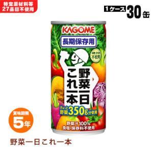 内容量:190g(1本)  原材料:野菜(にんじん、トマト、ごぼう、ケール、メキャベツ(プチヴェール...