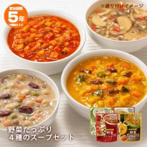 非常食 保存食 カゴメ野菜たっぷりスープアソート4種セット「トマトのスープ」「かぼちゃのスープ」「豆のスープ」「きのこのスープ」