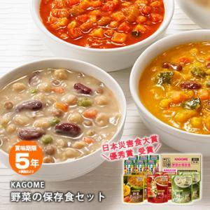 第一回日本災害食大賞優秀賞受賞した、野菜の保存食セット。 食べごたえのある「野菜スープ」と、 30品...