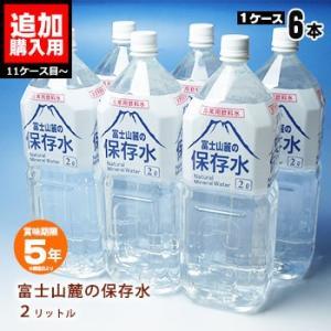 【10箱以上追加分ご購入専用ページ】保存水 富士山麓の保存水 2リットル×6本【1ケース】【メーカー直送品・代引不可・時間指定不可】|bousai