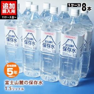 【10箱以上追加分ご購入専用ページ】保存水 富士山麓の保存水 1.5リットル×8本【1ケース】【メーカー直送品・代引不可・時間指定不可】|bousai