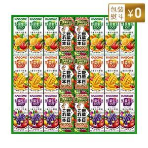 カゴメ 野菜飲料 バラエティギフト【ラッピング込】KYJ-30 紙パック容器 化粧箱入24本セット|bousai