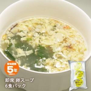 非常食 保存食 フリーズドライ「即席卵スープ×6食」(防災用品 非常食 保存食 スープ 即席 レトルト たまご 玉子)賞味期限2023年10月まで|bousai