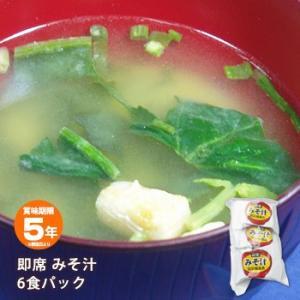 非常食 保存食 フリーズドライ「即席みそ汁×6食」(防災グッズ 保存食 味噌汁 みそしる) 賞味期限2025年4月迄の画像
