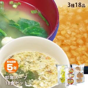非常食 保存食 即席スープ3種セット「みそ汁・卵スープ・オニオンスープ×各6食=18食分」(非常食 保存食 防災グッズ)賞味期限2024年6月迄 bousai