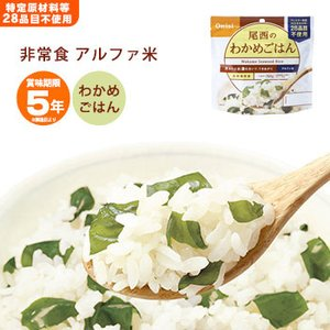 非常食 アルファ米 尾西のわかめご飯100g ...の関連商品3