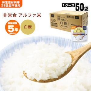 非常食 尾西食品のアルファ米スタンドパック「白飯100g」×50袋入[箱売り]