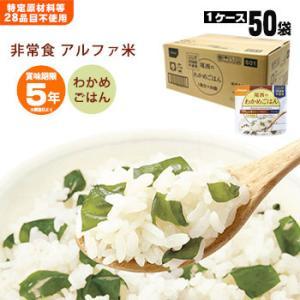 非常食アルファ米 尾西のわかめごはん100g×5...の商品画像