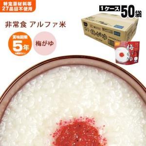 アルファ米スタンドパック50個入りのケース販売ページです。  お湯を注いで、15分間で本格的なおかゆ...