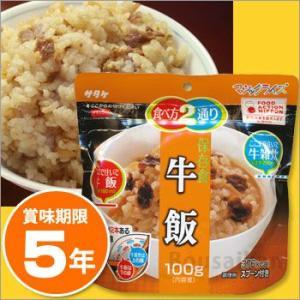 非常食アルファ米 マジックライス(牛飯(ぎゅうめし))