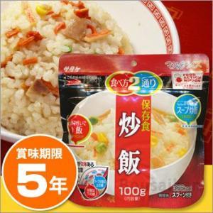 非常食アルファ米 マジックライス(炒飯(チャーハン))