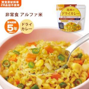 非常食 アルファ米 尾西のドライカレー100g スタンドパック【ゲリラSALE】[M便 1/4]