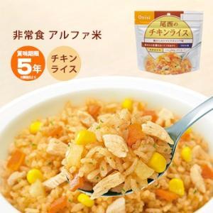 非常食アルファ米 尾西のチキンライス100g ...の関連商品5
