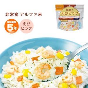 非常食アルファ米 尾西のえびピラフ100g ス...の関連商品8