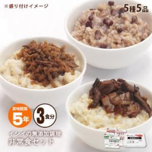 非常食 保存食 イシイの無添加非常食セット(3食分)|bousai
