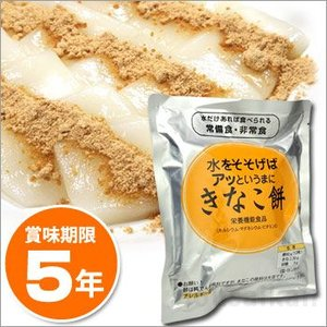 非常食 保存食 水戻り餅 水をそそげばアッというまに「きなこ餅・しょうゆ餅・あんこ餅3種セット」 bousai 05