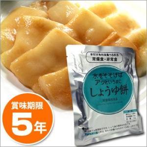 非常食 保存食 水戻り餅 水をそそげばアッというまに「きなこ餅・しょうゆ餅・あんこ餅3種セット」 bousai 06