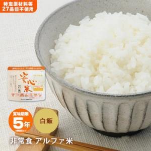 非常食 安心米(アルファ米)ST 白飯 [M便 1/2]